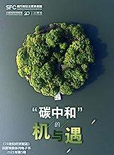 """""""碳中和""""的机与遇(2030年前碳达峰、2060年前碳中和,这不仅是中国做出的承诺,更是目前中国紧锣密鼓推进的重点工作!) (《21世纪经济报道》深度观察)"""