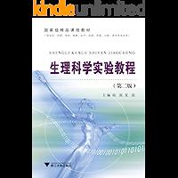 生理科学实验教程(第2版)(供临床护理预防麻醉妇产检验影像口腔药学等专业用) (国家级精品课程教材)