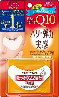 KOSE 高丝 CLEAR TURN 眼膜 22片 眼部用