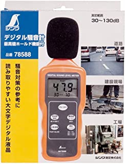 シンワ測定数字噪音计78588