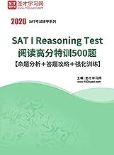 圣才学习网·2021年SAT I Reasoning Test阅读高分特训500题【命题分析+答题攻略+强化训练】 (美国学术能力评估考试(SAT)辅导系列)
