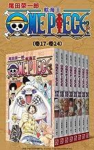 航海王/One Piece/海贼王(第3部:卷17~卷24) (经典珍藏版,一场追逐自由与梦想的伟大航程,一部诠释友情与信念的热血史诗!全球发行量超过4亿7000万本,吉尼斯世界记录保持者!)