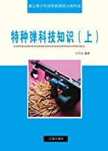 特种弹科技知识(上) (最让青少年惊叹的弹药火炮科技 4)