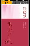 """红楼梦(无障碍阅读""""原貌红楼梦""""。脂本全新精校,综合几十年红学研究成果,恢复作者原笔文字。精选脂批,针对性注释、图注,附…"""