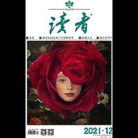 读者 半月刊 2021年12期
