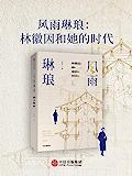 """风雨琳琅:林徽因和她的时代(入围2020年深圳读书月""""年度十大好书""""!真实还原一位被情史遮蔽太久的中国建筑师林徽因。贴近…"""