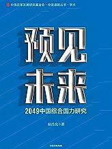 预见未来:2049中国综合国力研究(此书选取2049和综合国力两个关键词,围绕国家重大发展战略以及第二个百年奋斗目标,分析国情找出短板提出对策)