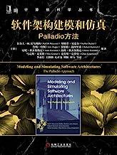 软件架构建模和仿真:Palladio方法(给出新的定量的架构仿真方法来讨论软件设计和架构的质量和属性,让软件工程师在早期设计阶段就能够建模和评估软件服务的质量。) (计算机科学丛书)