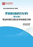 圣才考研网·国内外经典教材辅导系列·管理类·罗宾斯《组织行为学》(第16版)笔记和课后习题(含考研真题)详解 (罗宾斯…