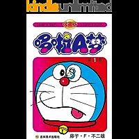 哆啦A梦珍藏版(卷1) (永恒的经典,一生的珍藏!日本国民级漫画,豆瓣万人9.7高分评价!官方授权Kindle正式上架…