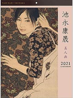 2021年 池永康晟日历/美人画 1000115991 vol.137