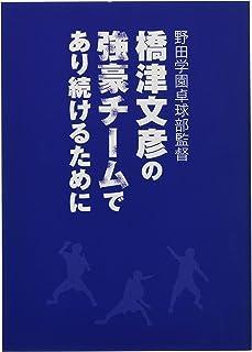 Butterfly 蝴蝶 书籍 野田学园乒乓球部导演 桥津文彦的强豪队 81610