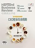 CEO职业生命周期(《哈佛商业评论》2019年第11期/全12期)