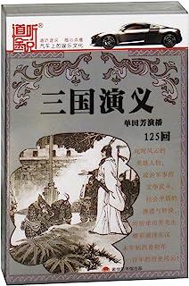 长篇评书:三国演义:125回(5MP3)