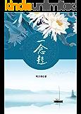 一念起 (网络超人气言情小说系列 79)
