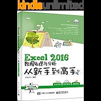 Excel 2016数据处理与分析从新手到高手