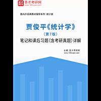 圣才考研网·国内外经典教材辅导系列·统计类·贾俊平《统计学》(第7版)笔记和课后习题(含考研真题)详解 (贾俊平《统计学…