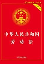 中华人民共和国劳动法(2015)(实用版)