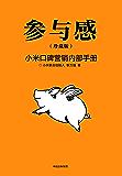 参与感:小米口碑营销内部手册 :珍藏版(读客熊猫君出品,小米终于开口!传统企业互联网转型书!雷军、周鸿祎、蔡文胜、江南春…
