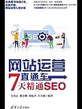 网站运营直通车——7天精通SEO(白金版)