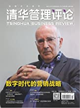 清华管理评论 月刊 2017年03期