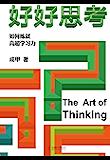 """好好思考【知名知识管理研究者、""""得到""""说书人成甲继《好好学习》之后全新力作!全面深入解析查理·芒格思维模型,用思考打造超…"""