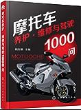 摩托车养护·维修与驾驶1000问