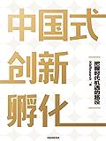 中国式创新孵化(从创业时代背景出发,深度分析中国当前的创业投资环境)