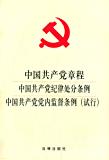 中国共产党章程·中国共产党纪律处分条例·中国共产党党内监督条例(试行)