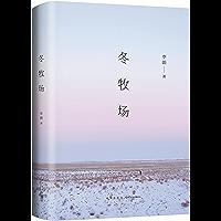 冬牧场(李娟长篇纪实散文力作,为壮阔的游牧景观做见证式留影。) (李娟作品精选 2)