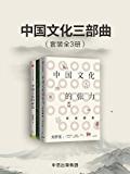 中国文化三部曲(套装共3册)(三位名家关于中国文化的论著,是关于中国和中国文化最有价值的读本)