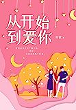 """从开始到爱你(""""暖情天后""""叶紫温暖巨献。我对你的宠爱自始至终,永远不变!)"""
