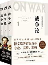 战争论(全三册)(德文首版直译,近88万字巨著,专业、完整、准确,西方人的《孙子兵法》)