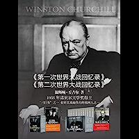 丘吉尔世界大战丛书(套装共17册)(第一次世界大战回忆录+第二次世界大战回忆录)