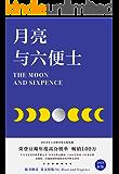 """月亮与六便士(2019彩插新版,赠英文原版,""""一本好书"""" 推荐。畅销100万册,完整无删减。荣登豆瓣年度高分榜)(果麦经…"""