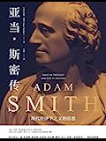 亚当·斯密传:现代经济学之父的思想(回溯现代经济学之父思想脉络,破解现实政治经济难题。破除对亚当·斯密的信仰与迷思,真实…
