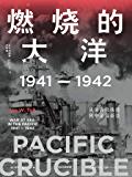 """燃烧的大洋:1941—1942,从突袭珍珠港到中途岛战役(被誉为""""军事史的巅峰""""21世纪太平洋战争史集大成之作,海军史专…"""