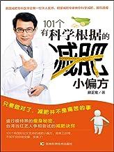 101个有科学根据的减肥小偏方(台湾诚品、金石堂、博客来 生活类热销排行榜前列! 美国减肥专科医学会首位华人医师、明星瘦身专家教你科学减肥,越吃越瘦的11个小秘密! 台湾模特界、当红艺人争相尝试的瘦身诀窍!)