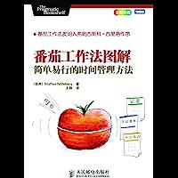 番茄工作法图解:简单易行的时间管理方法(图灵图书)