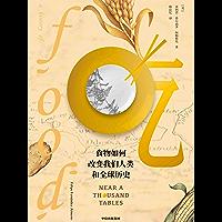 """吃:食物如何改变我们人类和全球历史(关于""""吃""""的百科全书,由食谱中洞悉人类文明进程。视角独特的全球文明史)"""