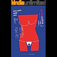 爱情市场: 你必须了解的性与爱的经济学(被译成十几种语言出版。将恋爱、性、亲密关系和婚姻的问题诠释为一门性感的科学)