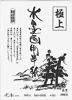 京之象 半纸 水墨画用纸 50张装 4-331
