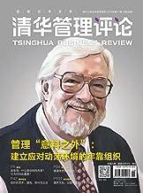 清华管理评论 月刊 2016年11期