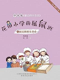 花田小学的属鼠班4-属鼠班的生日会 中国版《窗边的小豆豆》、关注童年 、关注成长 、关注教育