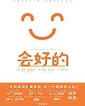 会好的:悲观者常常正确,乐观者往往成功(畅销书《意志力》作者新作。;社会心理学代表作品,疫情之下弥足珍贵。;积极心理学创始人塞利格曼等众多大咖一致推荐)