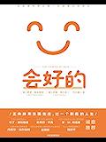 会好的:悲观者常常正确,乐观者往往成功(畅销书《意志力》作者新作。;社会心理学代表作品,疫情之下弥足珍贵。;积极心理学创…