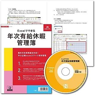 日本法令 Excelでできる年次有給休假管理簿 劳务7-D