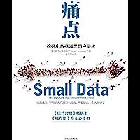 痛点:挖掘小数据满足用户需求(互联网经济迅猛发展,大数据成为分析用户需求的一种惯性路径。满足这些用户需求,击中痛点)