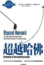 超越哈佛:麦考梅克不同凡响的商业智慧(麦考梅克丰富商业遗产前沿研究扛鼎之作,经典呈现实践智慧与商业策略的完美融合)