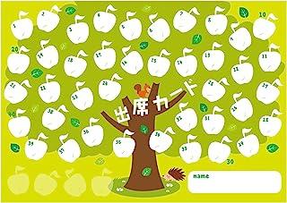 原创出席卡 苹果树 10片装 PRFG-085
